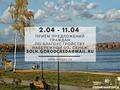 Жители смогут внести предложения по благоустройству набережной озера Сенеж