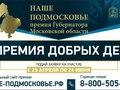 """Продолжается прием заявок на соискание премии """"Наше Подмосковье"""""""