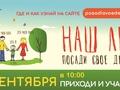 """Акция """"Наш лес.Посади свое дерево"""" пройдет в Солнечногорском районе 16 сентября"""