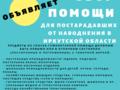 Сбор гумманитарной помощи пострадавшим от наводнения в Иркутской области