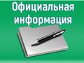 Голосование за кандидатов в члены  Общественной палаты г.о.Солнечногорск пройдет с 24 по 30 июля