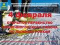 Лыжная гонка пройдет в Парке Победы Солнечногорска 4 февраля