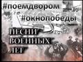 """Общественники присоединились к акции """"Споем двором"""""""