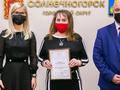 В администрации городского округа Солнечногорск наградили активистов волонтерского движения округа.