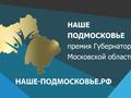 """Начался прием заявок на премию """"Наше Подмосковье"""""""
