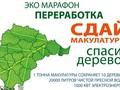 """С 15 по 20 ноября в Солнечногорском районе пройдет эко-марафон """"Сдай макулатуру-Спаси дерево"""""""