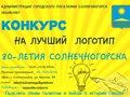 Объявлен конкурс на лучший логотип 80-летия Солнечногорска