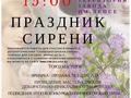 """2 июня """"Праздник сирени"""" отметит свой юбилей"""
