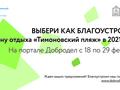 Жители Солнечногорска могут выбрать, какие элементы будут на благоустраиваемых пространствах в 2021 году