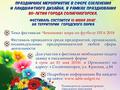 """10 июня в Солнечногорске состоится городской фестиваль цветов """"Чемпионат Flowers 2018"""""""