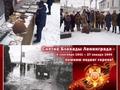 Мероприятия к 75-летию снятия блокады Ленинграда прошли в Солнечногорске