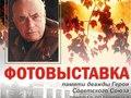 """В музее """"Выстрел"""" откроется фотовыставка в память дважды Героя Советского Союза генерал-полковника Д.А.Драгунского"""