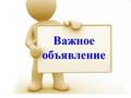 Голосование за кандидатов в члены Общественных муниципальных палат