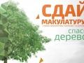 """25 апреля стартовал эко-марафон ПЕРЕРАБОТКА """"Сдай макулатуру-спаси дерево""""акция продлится с 25 апреля по 22 июня"""