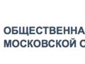 Началось формирование нового состава Общественной палаты Московской области