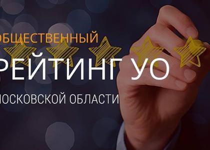 Жители Солнечногорска смогут оценить свою управляющую компанию