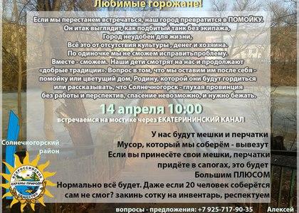 Акция по очистке Екатерининского канала