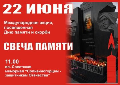 """Всероссийская акция """"Свеча памяти"""" пройдет в Солнечногорске 22 июня"""