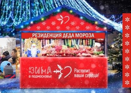 Праздничные локации будут работать на Советской площади Солнечногорска с 14 декабря по 8 января