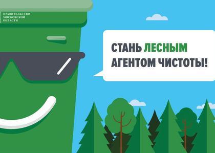 """Стань лесным агентом чистоты! Голосование на портале """"Добродел"""" за чистый лес."""