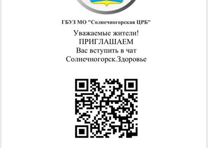 Информируем вас о работе открытого городского телеграм-чата по вопросам качества и доступности медицины округа