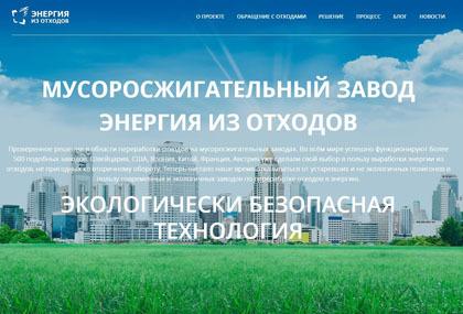 Общественная палата направила предложения-поправки к техническому заданию по оценке воздействия на окр.среду мусоросжигательного завода