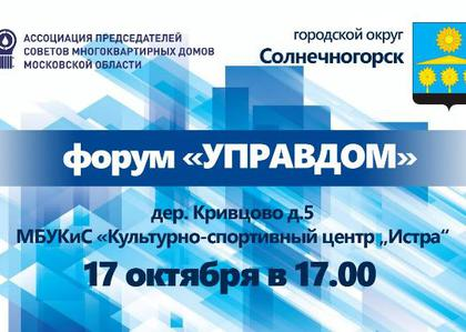 Форум управдом проведут в Солнечногорске 17 октября