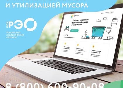"""Российский экологический оператор запустил систему """"РЭО Радар"""""""