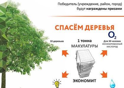 Подмосковный эко-марафон по сбору макулатуры начался в Солнечногорском районе