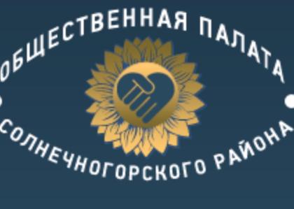 Р<!-- WP_SPACEHOLDER -->абота РїРѕ формированию РЅРѕРІРѕРіРѕ состава Общественной палаты Солнечногорского муниципального района уже начата