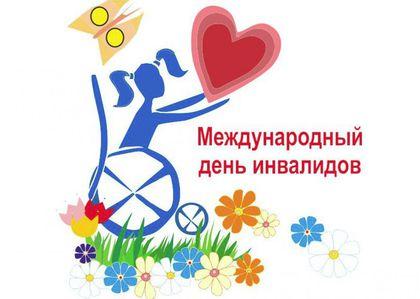 Мероприятие, посвященное Международному дню инвалидов.