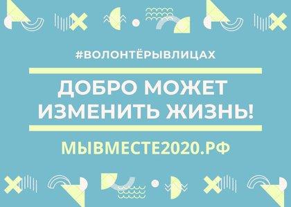 """Общественники участвуют в проекте """"Волонтеры в лицах"""""""
