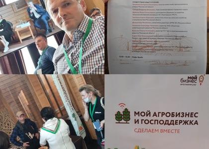 Представители Общественной палаты приняли участие в форуме «Мой агробизнес и господдержка. Сделаем вместе»